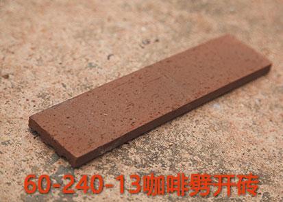 60-240-13咖啡劈开砖