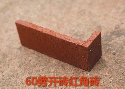 60劈开砖红角砖