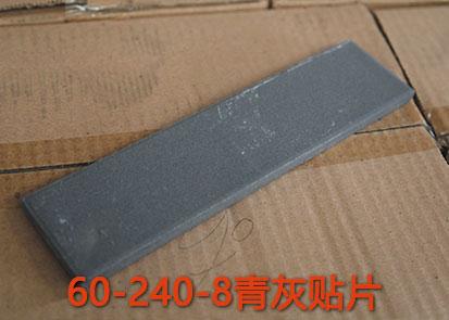 60-240-8青灰贴片