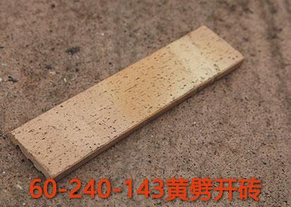 劈开砖、劈离砖生产及其用途